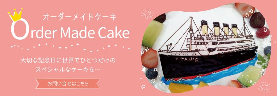 オーダーメイドケーキについて