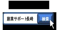 創業サポート長崎